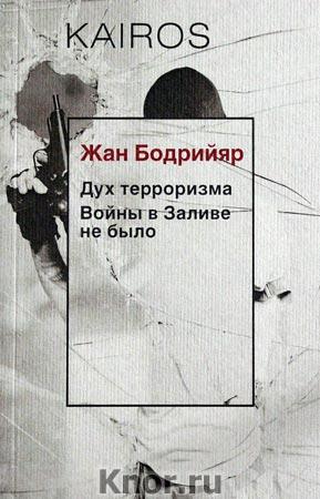 "Жан Бодрийяр ""Дух терроризма. Войны в Заливе не было"" Серия ""KAIROS"""