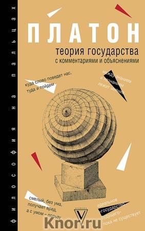 """Платон """"Теория государства с комментариями и объяснениями"""" Серия """"Философия на пальцах"""""""