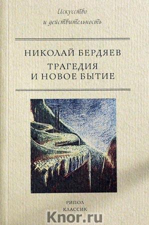 """Николай Бердяев """"Трагедия и новое бытие"""" Серия """"Искусство и действительность"""""""