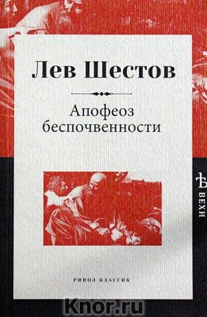 """Лев Шестов """"Апофеоз беспочвенности"""" Серия """"Вехи"""""""