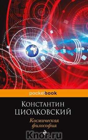 """Константин Циолковский """"Космическая философия"""" Серия """"Pocket book"""""""