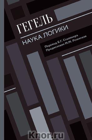 """Г. Гегель """"Наука логики"""" Серия """"Всемирное наследие"""""""