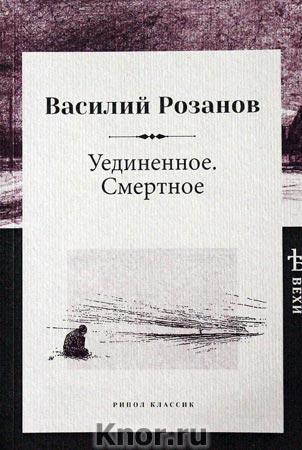 """Василий Розанов """"Уединенное. Смертное"""" Серия """"Вехи"""""""