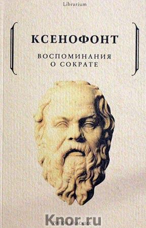 """Ксенофонт """"Воспоминания о Сократе"""" Серия """"Librarium"""""""