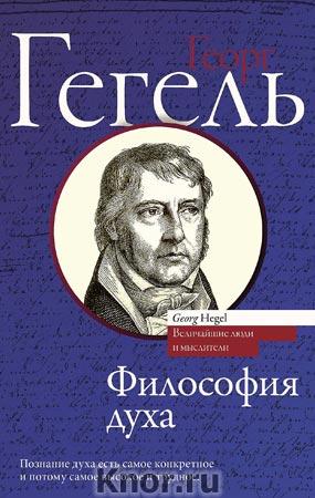 """Георг Гегель """"Философия духа"""" Серия """"Величайшие люди и мыслители"""""""