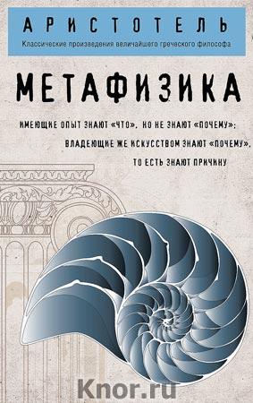 """Аристотель """"Метафизика"""" Серия """"Философия в кармане"""""""