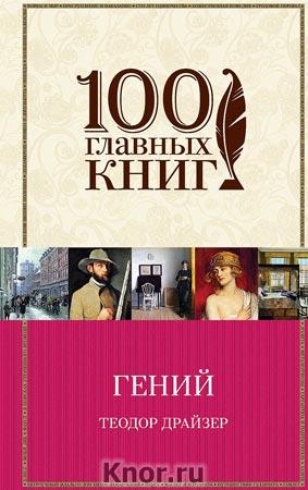 """Теодор Драйзер """"Гений"""" Серия """"100 главных книг"""""""