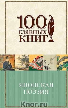 """Японская поэзия. Серия """"100 главных книг"""""""