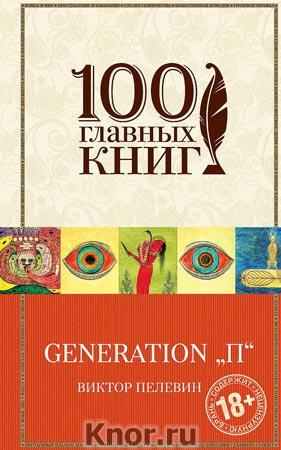 """Виктор Пелевин """"Generation """"П"""" Серия """"100 главных книг"""""""