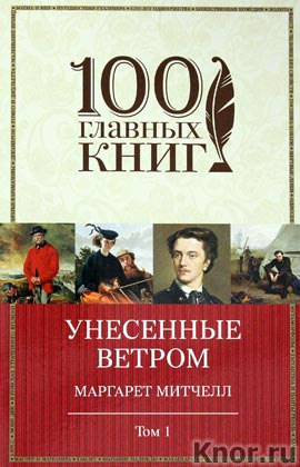 "Маргарет Митчелл ""Унесенные ветром"" 2 тома. Серия ""100 главных книг"" Pocket-book"