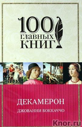 """Джованни Боккаччо """"Декамерон"""" Серия """"100 главных книг"""" Pocket-book"""