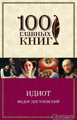 "Федор Достоевский ""Идиот"" Серия ""100 главных книг"" Pocket-book"