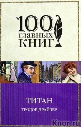 """Теодор Драйзер """"Титан"""" Серия """"100 главных книг"""" Pocket-book"""