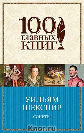 "Уильям Шекспир ""Сонеты"" Серия ""100 главных книг"" Pocket-book"