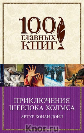 "Артур Конан Дойл ""Приключения Шерлока Холмса"" Серия ""100 главных книг"" Pocket-book"