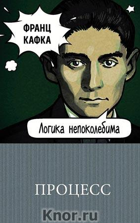 """Франц Кафка """"Процесс"""" Серия """"100 главных книг (лимитированное издание)"""" Pocket-book"""
