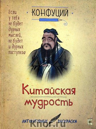 """Конфуций. Китайская мудрость. Серия """"Литературные раскраски"""""""