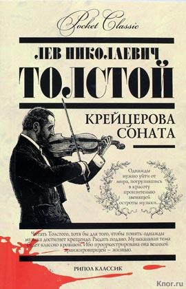 """Лев Толстой """"Крейцерова соната"""" Серия """"Pocket Сlassic"""" Pocket-book"""