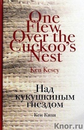 """Кен Кизи """"Над кукушкиным гнездом"""" Серия """"Культовая классика"""""""
