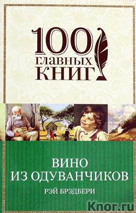 """Рэй Брэдбери """"Вино из одуванчиков"""" Серия """"100 главных книг"""" Pocket-book"""