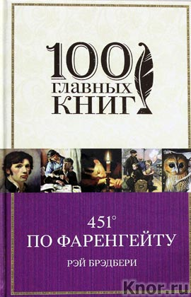 """Рэй Брэдбери """"451 по Фаренгейту"""" Серия """"100 главных книг"""""""