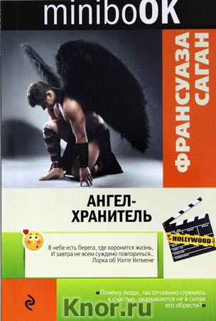 "Франсуаза Саган ""Ангел-хранитель"" Серия ""Minibook"" Pocket-book"