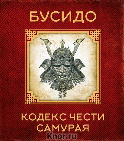 """Я. Цунэтомо """"Бусидо. Кодекс чести самурая"""" Серия """"Мудрость веков"""""""