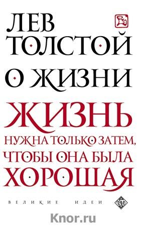 """Лев Толстой """"О жизни"""" Серия """"Великие идеи"""""""