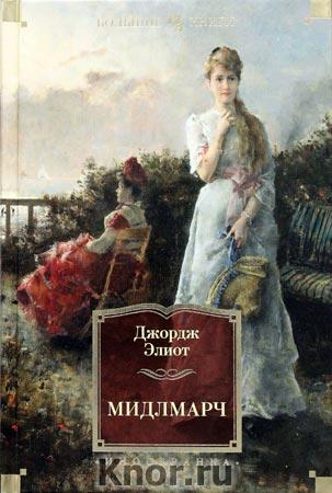 """Джордж Элиот """"Мидлмарч"""" Серия """"Иностранная литература. Большие книги"""""""