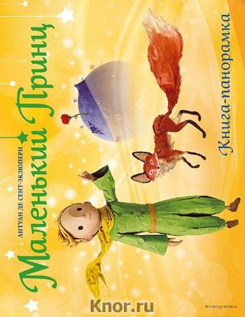 """Антуан де Сент-Экзюпери """"Маленький принц. Книга-панорамка"""" Серия """"Вечные ценности. Маленький принц"""""""