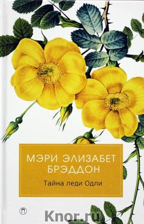 """Мэри Элизабет Бреддон """"Тайна леди Одли: роман"""" Серия """"Разум и чувства"""""""