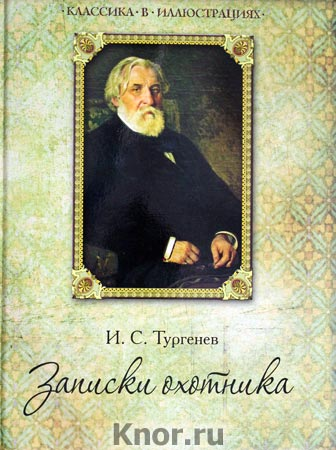 "Иван Тургенев ""Записки охотника"""