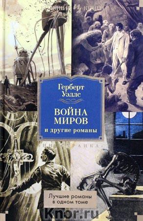 """Герберт Уэллс """"Война миров и другие романы"""" Серия """"Иностранная литература. Большие книги"""""""