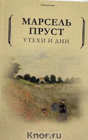 "Марсель Пруст ""Утехи и дни"" Серия ""Librarium"""