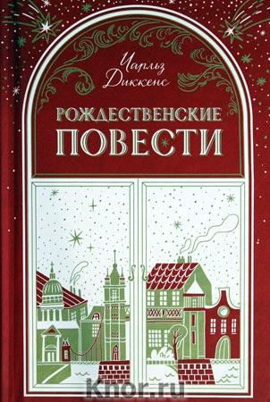 """Чарльз Диккенс """"Рождественские повести"""""""