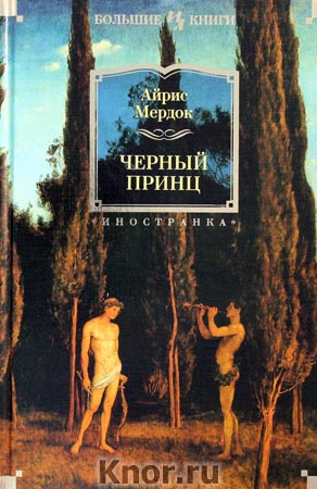 """Айрис Мердок """"Черный принц"""" Серия """"Иностранная литература. Большие книги"""""""