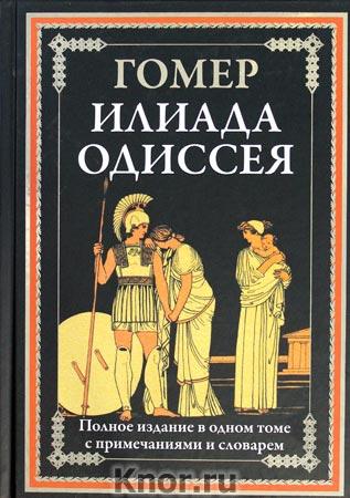 """Гомер """"Илиада. Одиссея. Полное издание в одном томе с примечаниями и словарем"""" Серия """"Библиотека мировой литературы"""""""