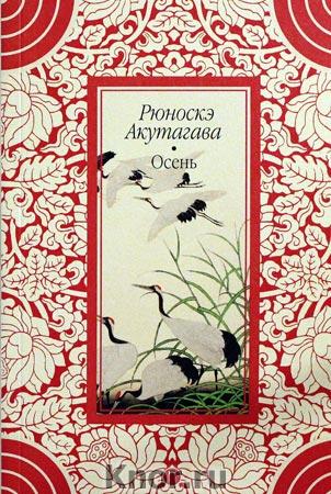 """Рюноскэ Акутагава """"Осень: новеллы"""" Серия """"Восточная библиотека"""""""