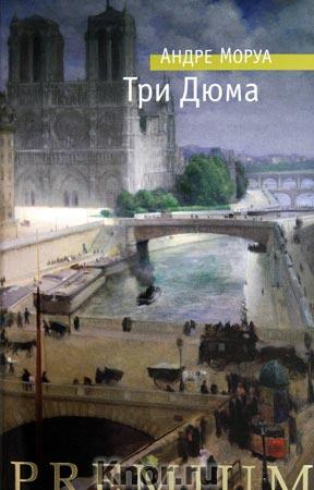 """Андре Моруа """"Три Дюма"""" Серия """"Азбука Premium"""""""