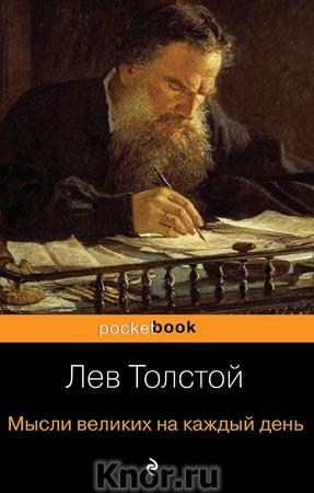 """Лев Толстой """"Мысли великих на каждый день"""" Серия """"Pocket book"""" Pocket-book"""