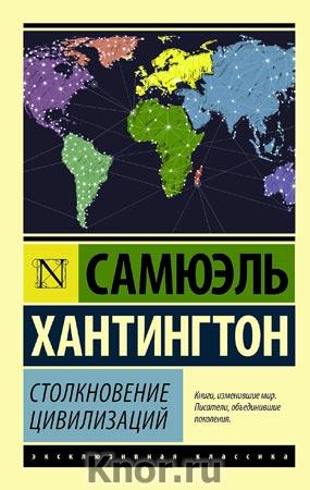 """Самюэль Хантингтон """"Столкновение цивилизаций"""" Серия """"Эксклюзивная классика"""" Pocket-book"""