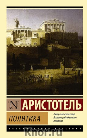 "Аристотель ""Политика"" Серия ""Эксклюзивная классика"" Pocket-book"