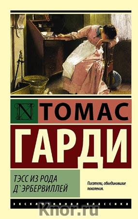 """Томас Гарди """"Тэсс из рода д'Эрбервиллей"""" Серия """"Эксклюзивная классика"""" Pocket-book"""