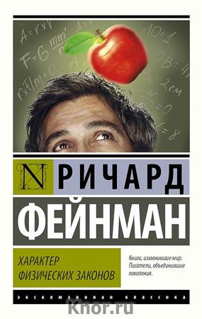 """Ричард Фейнман """"Характер физических законов"""" Серия """"Эксклюзивная классика"""" Pocket-book"""