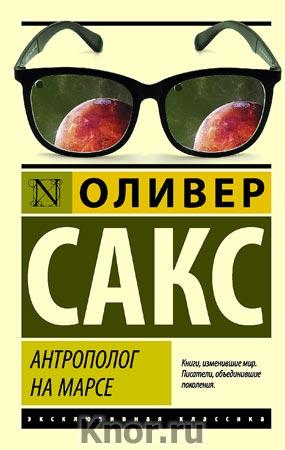 "Оливер Сакс ""Антрополог на Марсе"" Серия ""Эксклюзивная классика"" Pocket-book"