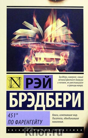 """Рэй Брэдбери """"451' по Фаренгейту"""" Серия """"Эксклюзивная классика"""" Pocket-book"""