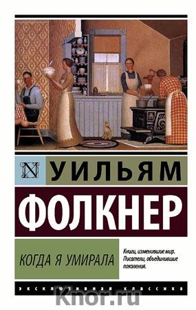 """Уильям Фолкнер """"Когда я умирала"""" Серия """"Эксклюзивная классика"""" Pocket-book"""