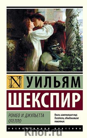 """Уильям Шекспир """"Ромео и Джульетта. Отелло"""" Серия """"Эксклюзивная классика"""" Pocket-book"""