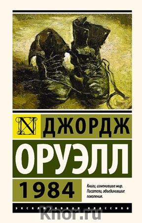 """Джордж Оруэлл """"1984"""" Серия """"Эксклюзивная классика"""""""
