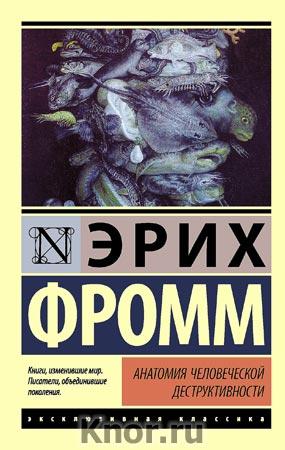 """Эрих Фромм """"Анатомия человеческой деструктивности"""" Серия """"Эксклюзивная классика"""" Pocket-book"""
